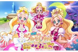 「Go!プリンセスプリキュアGo!Go!!豪華3本立て!!!」予告公開 CGアニメも登場