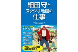 「細田守とスタジオ地図の仕事」 大ヒットアニメ映画の背景を、監督とスタジオから解説