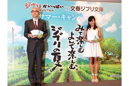 ジブリ大好き!小島瑠璃子 「ヒロイン役の声優をしてみたい!」