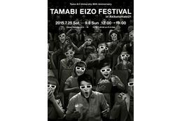「多摩美映像フェスティバル」がアキバで開催 多摩美卒業生の短編作品を一挙上映