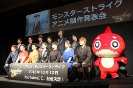「モンスターストライク」アニメ制作発表会レポート 初公開PVに人気YouTuberも太鼓判