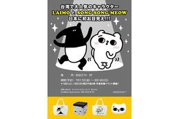 台湾から日本初登場のキャラクター「LAIMO&爽爽猫」 渋谷にキャラショップも