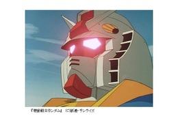 東京国際映画祭が「ガンダム」特集 シリーズ最大かつてない規模のプログラム上映決定