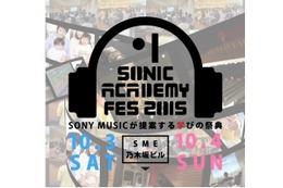 ソニーミュージックの学びの祭典「ソニアカフェス」 「声優論」「音響監督論」講座も登場