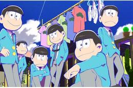イヤミ役に鈴村健一が挑む チビ太役は國立幸 TVアニメ「おそ松さん」新キャスト発表