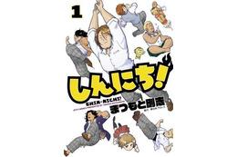 プロレス萌え4コマ「しんにち!」第1巻発売 棚橋弘至ら新日本プロレスのレスラーが登場