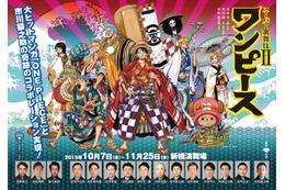 ルフィを演じるのは市川猿之助 スーパー歌舞伎II「ワンピース」物語は頂上戦争編