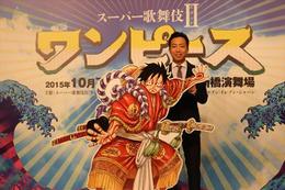 「スーパー歌舞伎II『ワンピース』」製作記者発表 「原作を読んだことのない人でも楽しめる作品に」