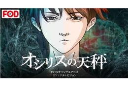フジテレビオンデマンドがオリジナルアニメ配信 「オシリスの天秤」8月1日スタート