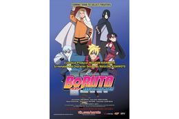 映画「BORUTO」早くも米国公開決定、10月10日から80都市以上で上映