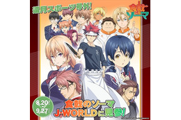 「食戟のソーマ」限定コラボメニューがJ-WORLD TOKYOに 8月20日から登場