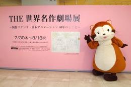 宮崎駿や近藤喜文の直筆原画など、貴重な資料を展示「THE 世界名作劇場展」レポート