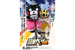 「劇場版 弱虫ペダル」を応援!くまモンがサイクルジャージで坂道と勝負