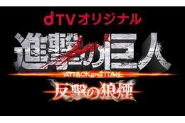 石原さとみ主演「進撃の巨人 ATTACK ON TITAN 反撃の狼煙」予告映像を初公開