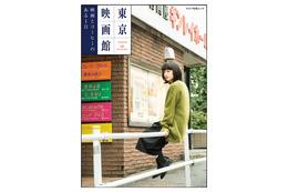 映画館とカフェをお散歩! 「東京映画館 映画とコーヒーのある1日」発売