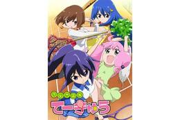 TVアニメ「てーきゅう」10月7日放送開始 公式サイトではキービジュアル公開中 画像