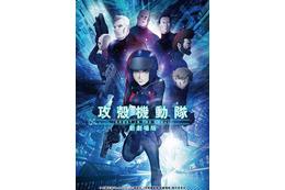 「攻殻機動隊 新劇場版」BD&DVD発売決定 10月28日に草薙素子、出生の秘密リリース