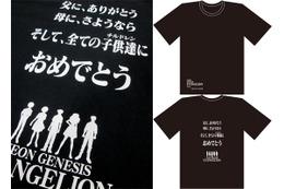 「エヴァ」セリフでTシャツ、全20種が登場 シンジやアスカ、ジェットアローンに国連軍まで