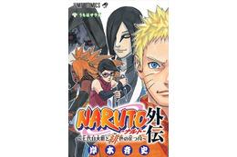 「NARUTO」外伝単行本が8月3日発売 「ジャンプ」36号に掛け替えカバーが付属