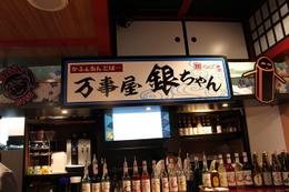 銀ちゃんが借金返済のために出店!?「カフェ&バーCHARACRO feat.銀魂」池袋に登場