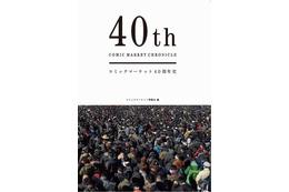 コミケ40周年史「40th COMIC MARKET CHRONICLE」が刊行決定  画像