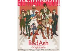 「Red Ash -Magicicada-」STUDIO4°C×comcept アニメ制作決定で、日本でも資金集め開始