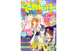 少女マンガ誌「マーガレット」もデジタル版開始 8月から「にこいちマーガレット」配信 画像