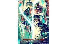 「Fate/stay night [UBW]」BD Box第2巻 特典イラストが公開 武内崇の描き下ろし 画像