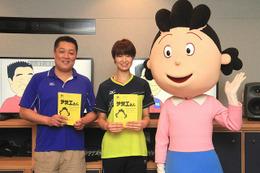 「サザエさん」にバレーボール全日本女子・木村沙織選手が本人役で出演