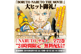 "「NARUTO」全72巻 ""1日限定""で無料配信 8月12日14時59分まで 画像"