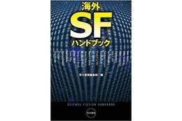 海外SFとミステリはここからスタート 早川書房から2冊のハンドブック刊行 画像