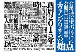 展覧会「エヴァンゲリオンの始点」 渋谷パルコにて 90年代のセル画や資料も展示