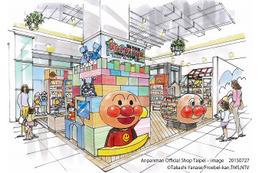 「アンパンマン」海外事業展開を開始 台湾でオフィシャルショップをオープン 画像