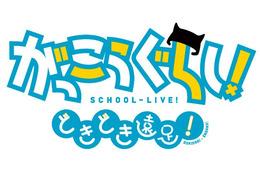 「がっこうぐらし!」とナゾメイト 八景島シーパラダイスで救急キットを探し出せ! 画像
