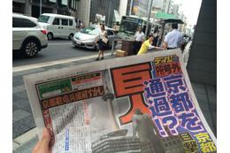 """「進撃の巨人展 」""""WALL OSAKA""""向けて進撃開始、京都で号外配布"""