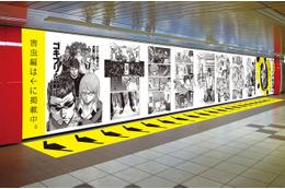 「テラフォーマーズ」完全描き下ろし第0話 生原稿で新宿駅プロムナードに一挙登場 画像