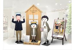 「ちびまる子ちゃん」一家がファッションモデルでデビュー アパレル商品展開 画像