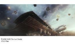 映画「GARM WARS」北米展開発表 10月から劇場公開とオンデマンド配信で