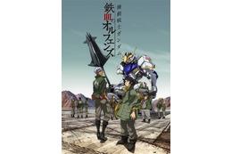 「機動戦士ガンダム 鉄血のオルフェンズ」主人公に河西健吾、OPテーマはMAN WITH A MISSION