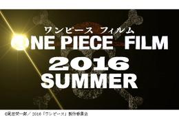 「ONE PIECE FILM」始動! 最新劇場映画、2016年夏の公開決定