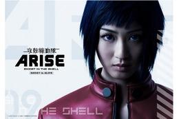 舞台「攻殻機動隊ARISE」の素子ビジュアル公開、3D立体視も飛び出す驚異の演出