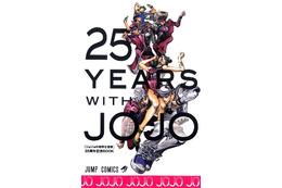 「ウルトラジャンプ」10月号に別冊付録「25YEARSWITH JOJO」 ジョジョを徹底特集 画像