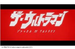 日本アニメ(ーター)見本市最新作は「ザ・ウルトラマン」、ウルトラマンフェスティバル2015で先行披露 画像