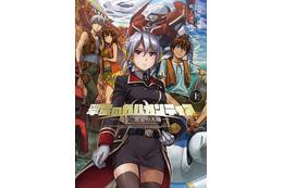 「翠星のガルガンティア」幻のTVアニメ第2期 小説になって8月29日発売 新キャラ設定も