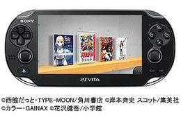 ソニーの電子書籍ストアReader Store  PlayStation Vitaにコミック配信開始 画像