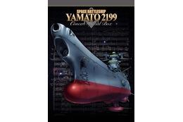 「宇宙戦艦ヤマト2199」ライブコンサートがBD/DVDに 宮川彬良のヤマトサウンドを堪能