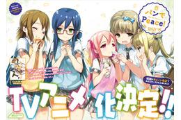「パンでPeace!」テレビアニメ化決定 コミックキューン創刊号でサプライズ発表