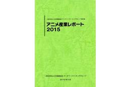 前年比10.4%増の産業市場1兆6296億円 「アニメ産業レポート2015」発売 刊行で記念セミナー開催
