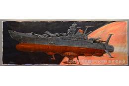 「宇宙戦艦ヤマト2199」 京都国際マンガ・アニメフェアの展示内容一挙公開  画像