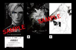 槙島聖護が「Project Itoh」3作品を読む 「サイコパス」とコラボの特別鑑賞券販売